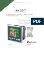 Unitronics_Manuals_Vision_User_Guide_ru_0111