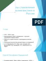 Этапы становления социолингвистики в России