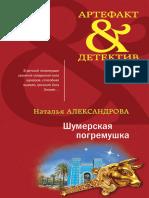 Natalya Aleksandrova SHumerskaya Pogremushka Ltr