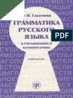 Грамматика Русского Языка Синтаксис