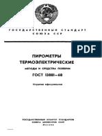ГОСТ 13881-68