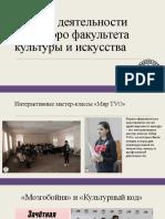 PPTX Presentation