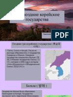 Три Поздние Корейские Государства