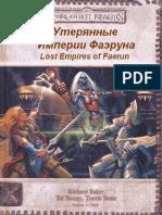 Утерянные империи фаэруна
