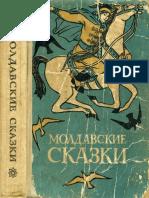 Moldavskie_skazki_1973