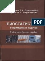 Койчубеков Б.К. Биостатистика