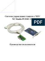 NC_Studio_PCIMC-3D_Руководство_пользователя (1)