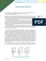 analiz-nekotor-h-sposobov-otsenki-treshinnoy-poristosti