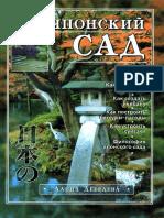 Алина Лебедева, Японский сад - Вече (2003)(PDF) Русский, 5-94538-259-0