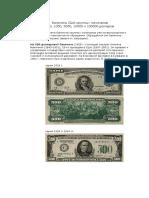 Банкноты США Крупных Номиналов 500, 1000, 5000, 10000 и 1000000