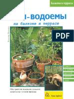 Вальтер Шимана, Мини-водоемы на балконе и террасе - Лик пресс (1998)(PDF) Русский, 5-7839-0019-2