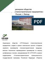 Презентация АО СТП-Липецкое станкостроительное предприятие (1)