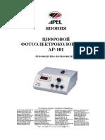 ap101 рус.