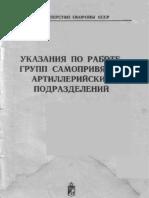 ukazaniya_po_rabote_grupp_samoprivyazki_artilleriyskih_podrazdeleniy