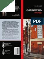 Караваева Д.Н. Английская идентичность и её дискурс