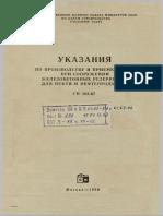 СН 383-67