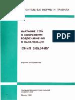 СНиП 3.05.04-85