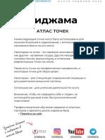 Атлас Точек Хиджамы PDF