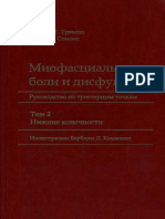 2.Trevell Dzh Simons d Miofastsialnye Boli i Disfunktsii Rukov (1)