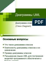 4_diagramm__uml_diagramma_klassov