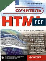 [HTML] Алексей Гончаров - Самоучитель HTML