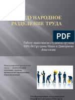 Международное разделение труда