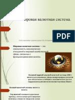 Mirovye_valyutnye_sistemy_Kyrkelan_Tikhonova