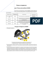Рама и Подвеска Truck Frame and Suspension Repair Manual_RU