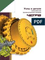 Katalog Transmissiya11!04!2