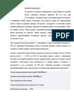 Biznes Plan+Trenazhernogo+Zala+