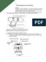 Инструкция по инсталляции Intensive Care Bed
