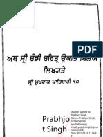 Sri Chandi Charitar Ukat Bilaas  - Sri Dasam Granth Sahib Steek Vol. 1