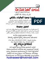 Toubah - పశ్చాతాపం - Telugu Islam