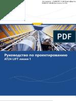 At24 Lift