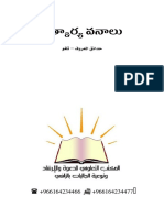 సత్కార్య వనాలు - Gardens of Good Deeds - http://teluguislam.net