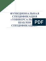 Шаблон документа функциональной спецификации (FSD)FSD-template-RUS