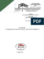 Инструкция По Маркировке Вело и Туристических Маршрутов 2014