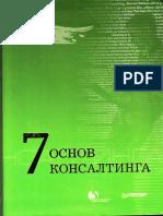 Koup_-_7_Osnov_konsaltinga