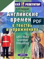 PDF - Nagornaya a v - Angliyskie Vremena v Textakh i Uprazhneniakh 2007