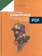 Nukariya Kayten Religiya Samuraev Issledovanie Dzen Buddiysk