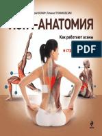 Йога-анатомия. Как Работают Асаны Для Здоровья и Стройности Тела ( PDFDrive )