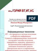 160920-020920-170918-лекция2-с 34сл-продолж-031017-История ВТ и ИТ-обзор-вводное-