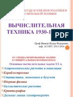 300920-020920-240918-181016-лекция5-История-метод-Инф-ВТ-1930-1945