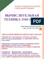 111120-011018-181016-Лекция6-История-метод-Инф-Вт-1945-1972-2015г