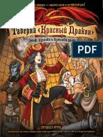 Rules-taverna-krasnyy-drakon-elf-rusalki-rus (1)
