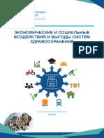 20190520-h1235-footprint-report-ru1