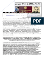 MIN MGSU GASU 6947810 UZDIN NATO USA Afganistan Iran SMI Debaltsevo LNR DNR OSETNIKU Danilyk Pavel Viktorovich ZR38 Blagodarnost