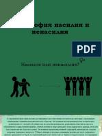 Насилие и ненасилие в философии_Фильчева