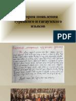 История появления турецкого языка