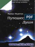 1-Maykl_Nyuton_-_Puteshestvia_Dushi